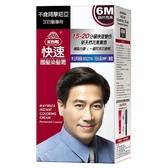 美吾髮快速護髮染髮霜(男6M自然亮黑)【愛買】