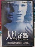 挖寶二手片-J12-024-正版DVD*電影【人性污點】-安東尼霍普金斯*妮可基嫚