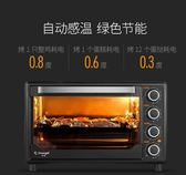 TRTF32家用烘焙多功能全自動迷你烤箱 32升蛋糕面包電烤箱 QQ2163『MG大尺碼』