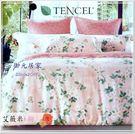 天絲棉 TENCEL【兩用被+薄床包組】5*6.2尺 御元家居『艾薇米』(粉)四件套天絲棉寢具