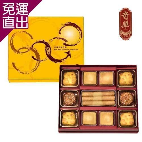 奇華 至尊月餅禮盒 (4品11件/盒 錦盒 附提袋)【免運直出】