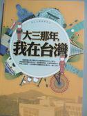 【書寶二手書T4/心靈成長_JCM】大三那年,我在台灣_吳秋霞, 張曉嵐