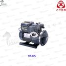 大井泵浦 HS400 不生銹抽水機 1/...