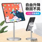 平板支架 手機桌面支架抖音iPad平板懶人直播支架床頭升降支撐架可調節托架 YXS街頭布衣