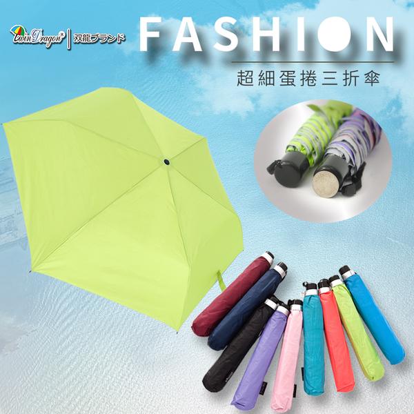 超細筆傘蛋捲傘/素面鋼筆傘折傘/抗UV防紫外線防風晴雨陽傘童傘 【JoAnne就愛你】B1479