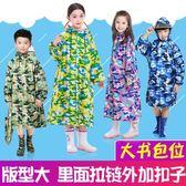 兒童雨衣男童大帽檐女童小學生中大童帶書包位加厚小孩子迷彩雨衣 【PINKQ】