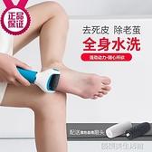自動磨腳器電動充電式磨腳神器去腳皮死皮老繭刀修足機修腳器 【優樂美】