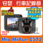 Mio C572【送 32G+E01三孔+拍拍燈】行車記錄器 SONY Starvis