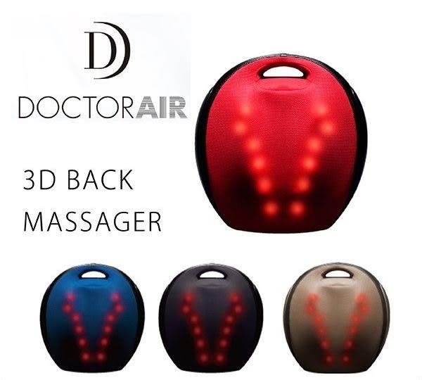 加送雙人牌指甲剪 6期零利率 DOCTOR AIR 3D 背部按摩器 RT-2109