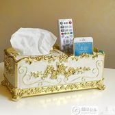 紙巾盒 抽紙盒家用客廳簡約可愛歐式多功能紙巾盒創意茶幾遙控器收納紙抽 居優佳品