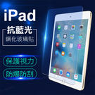【C26】藍光 抗藍光 鋼化膜 玻璃保護貼 2018 2017 New iPad 4 Air 2 Mini 3 Pro