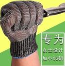 鋼絲手套防割手套勞保耐磨工作薄款夏季廚房裁剪殺魚切菜神器護手 小山好物