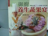 【書寶二手書T4/餐飲_PGQ】御廚養生蔬果宴_劉邦傳