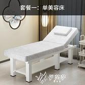 美容床美容院專用多功能帶洞按摩床推拿床美體紋繡折疊床 伊芙莎YYS