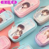 全館83折 流沙鉛筆袋高中小學生用文具袋簡約小清新韓版創意可愛文具盒兒童筆袋女女生多