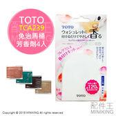 【配件王】日本代購 TOTO TCA238 芳香劑 4入 馬桶 廁所 TCF712 TCF722 TCF732 TCF825