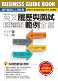 (二手書)英文履歷與面試範例全書
