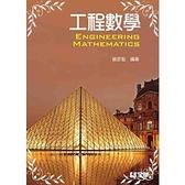 工程數學ENGINEERING MATHEATICS