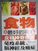 【書寶二手書T1/養生_GBM】食物是最好的藥1-食物神奇療效 : 免疫系統.腦神經及癌症_李堂華,劉牛