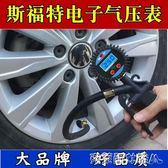 打氣槍  斯福特輪胎電子氣壓表 高精度胎壓槍充氣表 汽車輪胎打氣槍 免運
