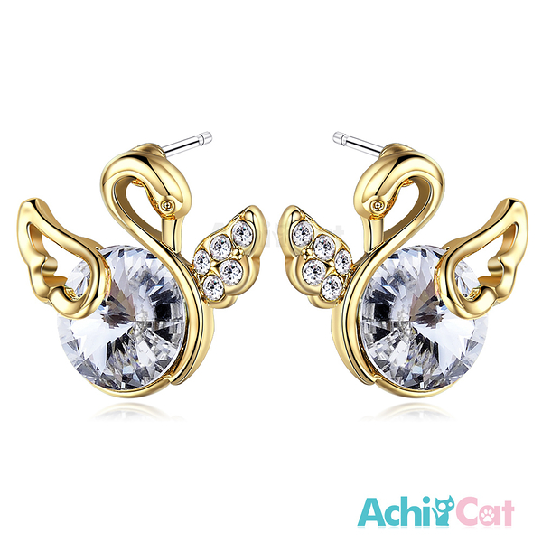 AchiCat 耳環 正白K 優雅天鵝 耳針式 抗過敏鋼針 施華洛世奇元素 金色白水晶款 *一副價格*G4054