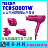 飛登科技 TESCOM 膠原 蛋白 吹風機 顏肌模式 TCD5000 TCD5000TW 公司貨 另有TCD3000
