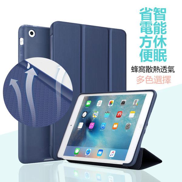 休眠 平板皮套 iPad 2018 Pro 9.7 11 Air 10.5 2 Mini 3 4 5 蜂巢 散熱 支架 保護套 防摔 保護殼