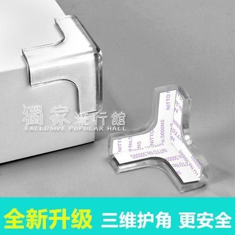 防撞貼防撞角硅膠透明家用桌角護角柜子轉角包邊貼保護套防磕碰三角桌貼 快速出貨
