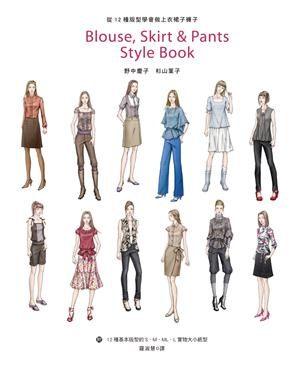 從12種版型學會做上衣裙子褲子:附12 種基本版型的S.M.ML.L 實物大小紙型