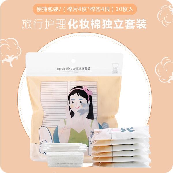 雙面化妝棉旅行裝 一次性上妝潔面工具臉部清潔洗臉巾便攜卸妝棉