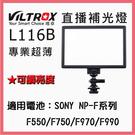 ROWA 樂華  唯卓 L-116B VILTROX 可調 亮度 LED 燈 補光燈 攝影 專業配件 直播 利器 攝影燈