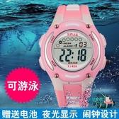 女童手錶 信佳兒童手錶女孩男孩防水夜光電子錶 小孩學生數字式可愛男女童