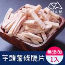 芋頭薯條脆片1入(150g/包)【小旭山脈】