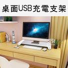 【妃凡】鍵盤的家!電腦桌面 USB 充電支架 110V 增高 散熱底座 鍵盤 支架 托高 筆電 散熱 四孔 198