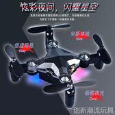 遙控飛機迷你折疊充電手表高清航拍模四軸無人直升飛行器男孩玩具 igo科炫數位旗艦店