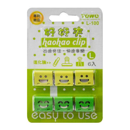 【奇奇文具】東文TOWO L-100 18mm 大 粉綠 笑臉好好夾(1卡6個)