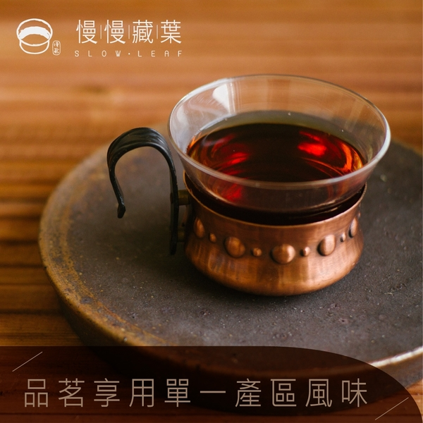慢慢藏葉-努瓦拉艾莉亞紅茶【立體茶包20入/袋】高山紅茶蘋果甜香【產區直送】尾韻似烏龍