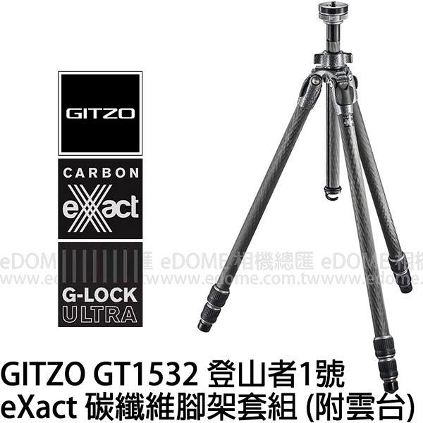 GITZO GT 1532 附 CB2360 雲台 eXact 碳纖維三腳架 (24期0利率 免運 文祥公司貨) 登山者1號腳