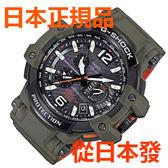 免運費 新品 日本正規貨CASIO 卡西歐手錶 G-SHOCK GPW-1000KH-3AJF 太陽能GPS電波手錶 男錶 限量款