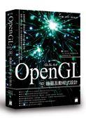 OpenGL 3D 繪圖互動程式設計