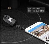 高清網路攝像機微型蔽無線室內外wifi手機夜視隱家用監控器攝像頭 享購 igo