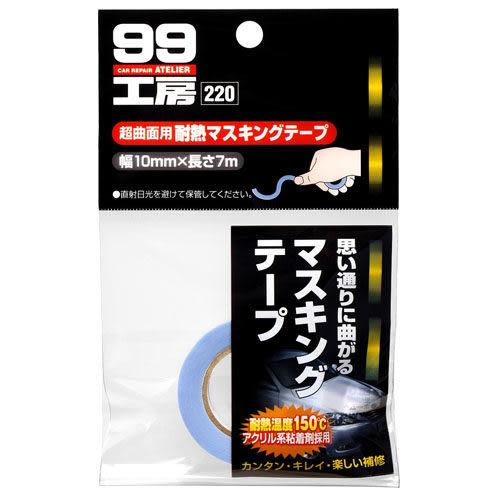 SOFT99 耐高溫膠帶(超曲面用)
