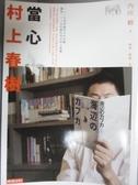 【書寶二手書T9/翻譯小說_KOA】當心村上春樹_內田樹