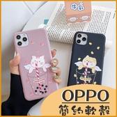 (附掛繩)OPPO A31 A72 A91 A5 A9 2020 AX7 Pro A3 可愛卡通 全包邊軟殼 簡約 輕薄 手機殼 貓咪 天使