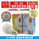 【奇亮科技】 2018年版 旭光 8W LED燈泡 球泡燈 白/黃光 可選 E27接頭 CNS認證