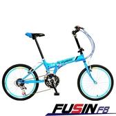 【FUSIN】 F8 飛葉精靈 20吋24速 摺疊車 搭配高CP值彩色線管鋁合金輪圈-DIY調整版