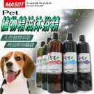 【 ZOO寵物樂園 】MASCOT》植物精油寵物沐浴精500ml (天然植物萃取精華)