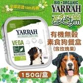 《48HR快速出貨》【單盒】歐瑞YARRAH《有機無榖素食餐盒(含玫瑰果)》150g 狗餐盒【YA-9061N】