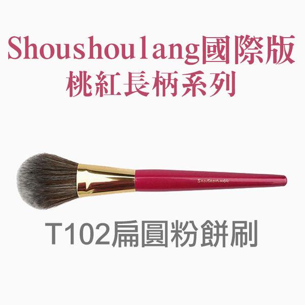 Shoushoulang國際版桃紅刷具系列 /T102扁圓粉餅刷【A288】