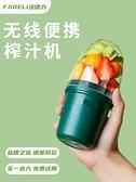 榨汁機 家用多功能榨汁機學生便攜式外帶水果榨汁杯小型電動迷你榨汁杯 晶彩生活